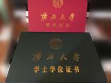 广西大学毕业证书、学位样板