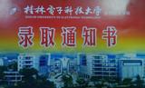 桂林电子科技大学录取通知书