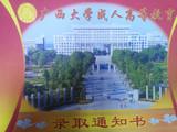 广西大学录取通知书